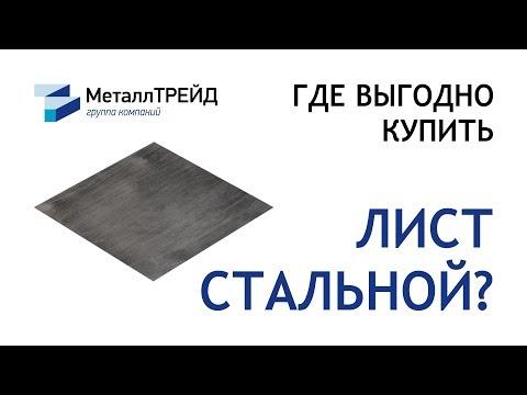 Видео Лист стальной с ромбическим рифлением по гост 8568 77 цена