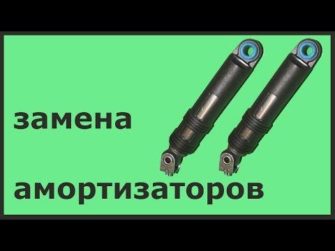 Замена амортизаторов стиральных машин  часть - 1