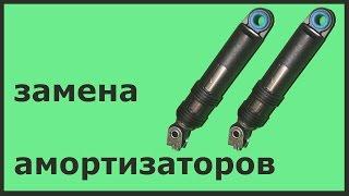 Замена амортизаторов стиральных машин  часть - 1(замена амортизаторов стиральных машин электролюкс., 2014-09-25T08:02:42.000Z)