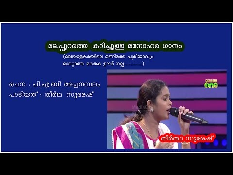 Theertha Suresh Super Hit Mappila Songs about Malappuram History