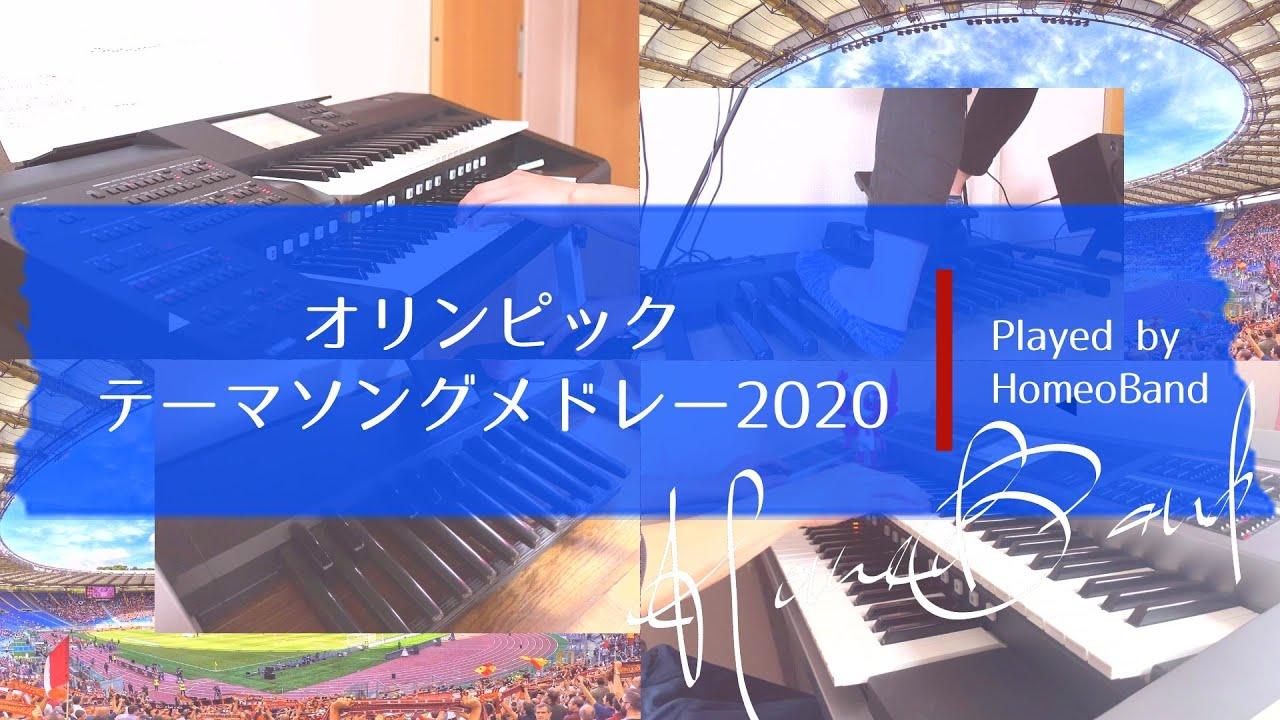 オリンピック テーマ ソング 2020 東京オリンピック2020NHK民放各局のテーマソングは?歴代過去の応援歌...