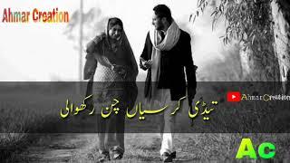 Chalre  Chalre Waal || Shafaullah Khan Rokhri || Saraiki Song New 2019