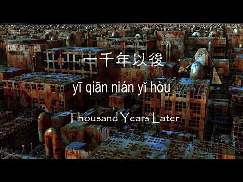a-thousand-years-later-(一千年以後)-jj-lin-林俊傑,-pinyin,-eng-sub--[learn-chinese-songs-with-pinyin]
