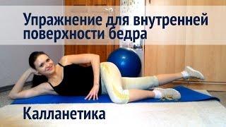 Калланетка  Упражнение для внутренней поверхности бедра