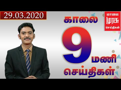 News 9 AM   9 மணி செய்திகள்   Malaimurasu 29/03/2020