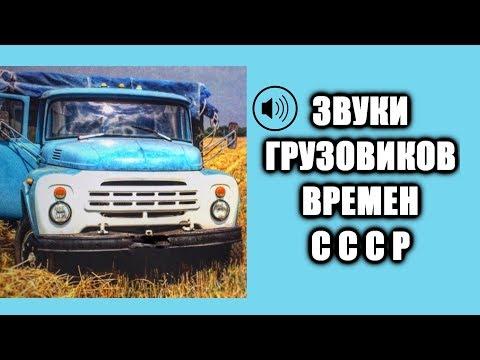 Звук грузовиков времен СССР КАМАЗ ЗИЛ 130 МАЗ 500 КРАЗ 255  SOUNDS OF SOVIET TRUCKS Spintires Asmr