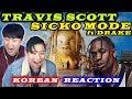 [ENG Speaking]🔥🔥 KOREAN BOYS React To TRAVIS $COTT - SICKO MODE ft. DRAKE
