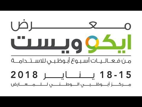 معرض اسبوع أبوظبي للاستدامة 2018  - نشر قبل 5 ساعة