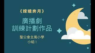 Publication Date: 2021-03-24 | Video Title: 廣播劇訓練計劃 - 聖公會主風小學 《嫦娥奔月》