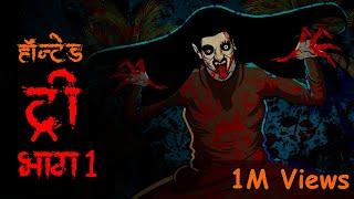 Horror story in Hindi | Scary Pumpkin | The Haunted Tree 🔥🔥🔥