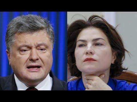 Политический расклад на 19 01 20 / свидетель Порошенко, явка обязательна