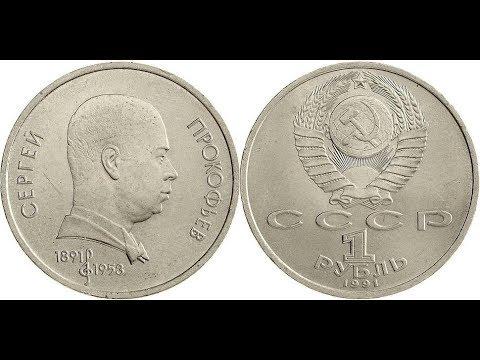 Реальная цена монеты 1 рубль 1991 года. Сергей Прокофьев, 100 лет со дня рождения. Разновидности.