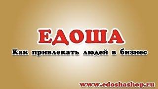 Едоша (www.Edosha.ru). Как привлекать людей в бизнес Edosha (www.EdoshaShop.ru).mp4(, 2013-10-06T19:09:37.000Z)