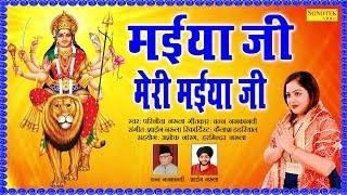 मईया जी मेरी मईया जी परिणिता नरूला Mata Ke Bhajan 2018 Mata Rani Song Sonotek Bhakti