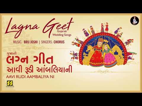 Aavi Rudi Aambaliya Ni (Gujarati Lagna Geet) | આવી રુડી આંબલિયાની (લગ્નગીત) |  Music: Brij Joshi