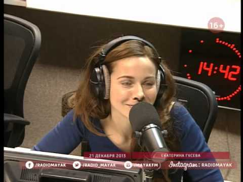 Екатерина Гусева на радио Маяк
