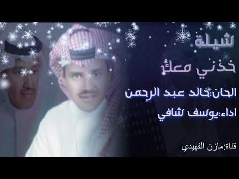 شيلة خذني معك ياروح روحي مخاوي الحان خالد عبد الرحمن Youtube