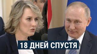 Предпринимательница и Путин 18 дней спустя