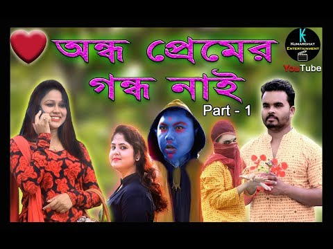 অন্ধ প্রেমের গন্ধ নাই (Part - 1) | Kumarghat Entertainment | Tripura funny romantic video 2018