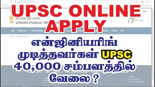 UPSC ONLINE APPLICATION APPLY | step by step |  upsc online application for engineering services