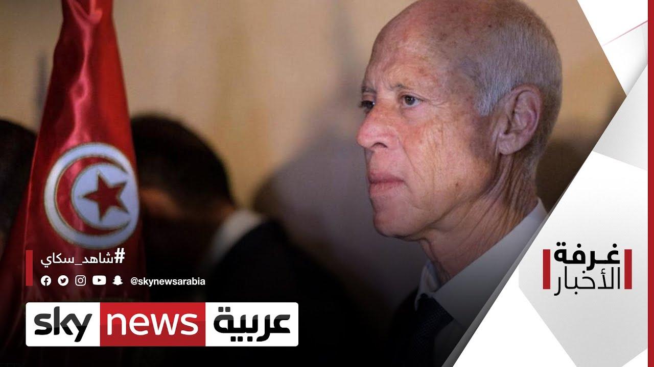 تونس.. قرارات الرئيس   #غرفة_الأخبار  - نشر قبل 9 ساعة