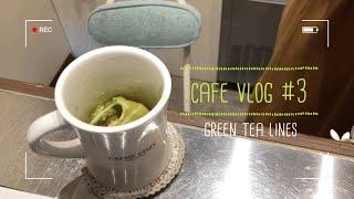 [Cafe Vlog] 녹차 음료 만들기 | 녹차아이스크…