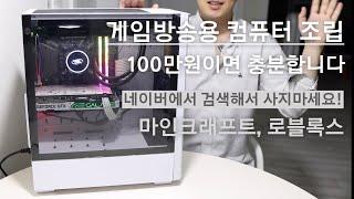 게임용/방송용 원컴PC 100만원에 조립하기