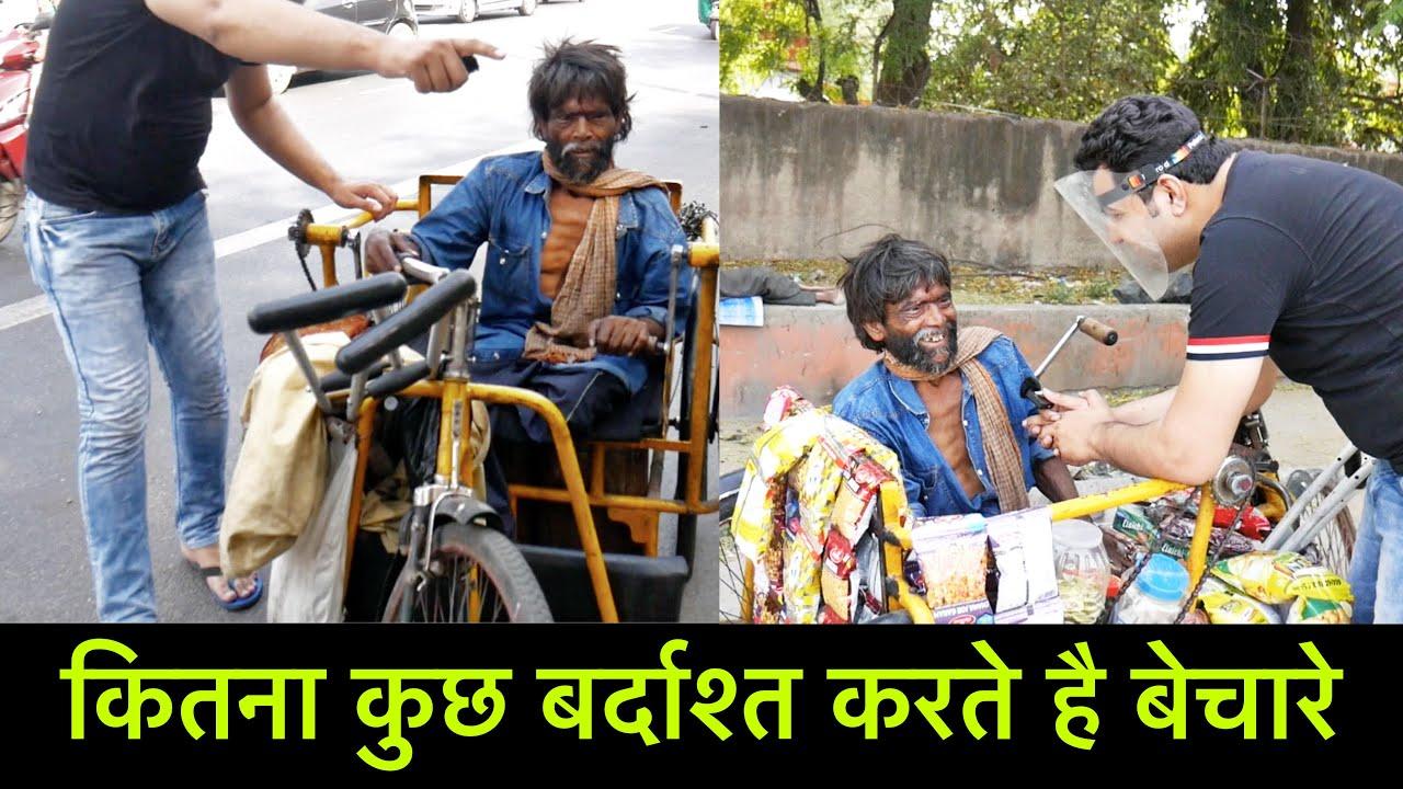 ये ग़रीबी भी ना क्या क्या नहीं कराती इंसान से #helpthem