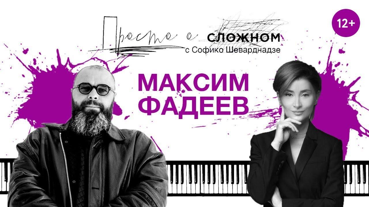 Как изменился музыкальный бизнес? Гость - Максим Фадеев. Просто о сложном с Софико Шеварднадзе