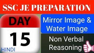 SSC JE - Day 15 | Mirror & Water Image || Non Verbal Reasoning - Tricks || Hindi