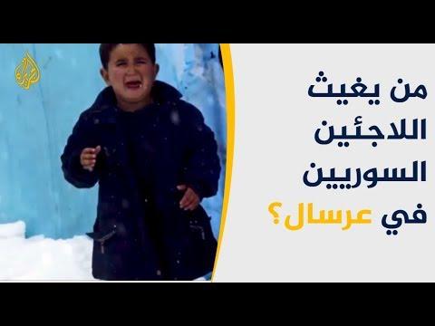 تغريبة السوريين.. بين النار والماء  - نشر قبل 3 ساعة