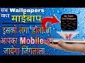 How To Set Your Photos Live Wallpaper On Android | Set Ur Name Text Animation | By All Mobile Tricks