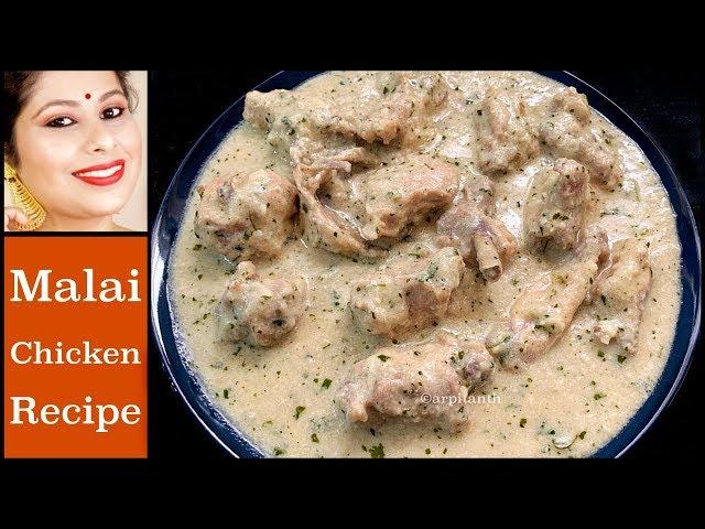 মালাই চিকেন কারি || Malai Chicken Recipe || Methi Malai Chicken || Arpita Nath