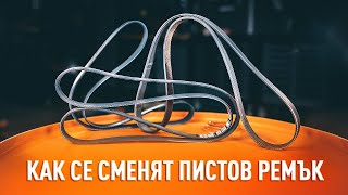 Как се сменят Многоклинов(пистов) ремък на - онлайн безплатно видео