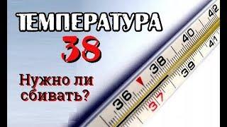 Температура 38. Нужно ли резко понижать