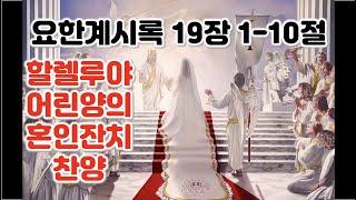 [계 19:1-10] 할렐루야 어린양의 혼인잔치 찬양, 요한계시록 19장 1-10절 강해