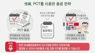 [BLT알려줌] 글로벌 진출을 위한 7가지 해외특허 전략