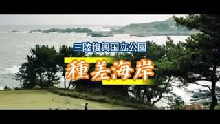 種差海岸(青森県八戸市)[4K]