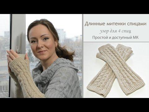 Удлиненные перчатки спицами