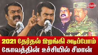 Seeman New Speech | Seeman about Prabhakaran | DMK | BJP Seeman Latest