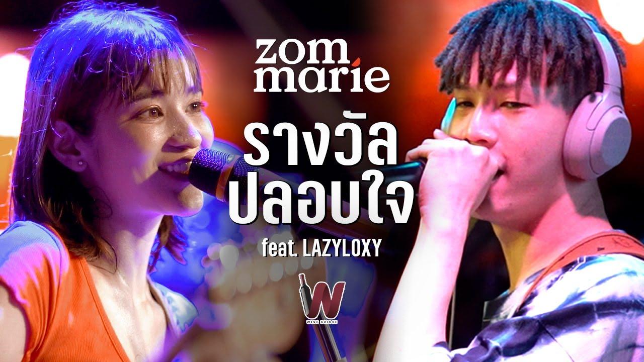 รางวัลปลอบใจ - ส้ม มารี Feat.Lazyloxy (ร้องสดด้วยกันครั้งแรก) Live @ Winebridge | 3 SEP 2020