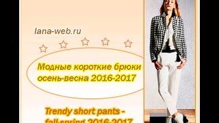 видео Модные брюки осень-зима 2016-2017