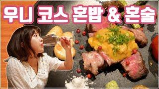 [맛객리우] 청담동 65,000원 우니 (성게소) 코스…