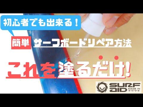 SURF-AID SOLAR FINISHの使い方