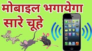 अब मोबाइल भगायेगा घर से सारे चूहे। बस  ये सैटिंग कर लें। chuhe bhagane ka tarika। rat repllants