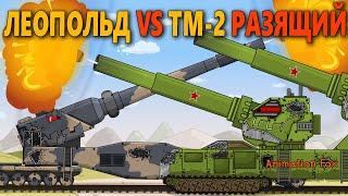 Леопольд против ТМ-2 Разящий - Мультфильмы про Танки
