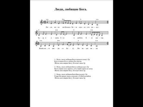 """People, who love God"" Beautiful Christian song. Christian Sheet Music.  (MIDI example)"