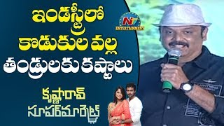 Naresh Speech At Krishna Rao Super Market Pre Release Event | NTV Entertainment