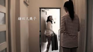 【集金人】 姉のマンションで留守番中の瞳。そこに集金人がやってくるが...