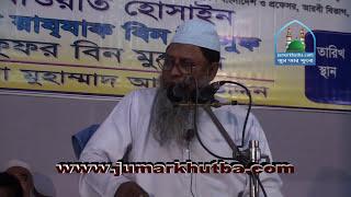 258 Bangla Waj Jela Sommelon 2014 by Dr Muhammad Asadullah Al Galib